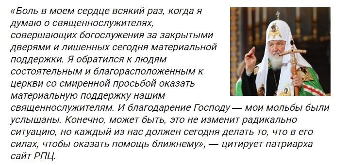На фото изображены слова патриарха Кирилла.