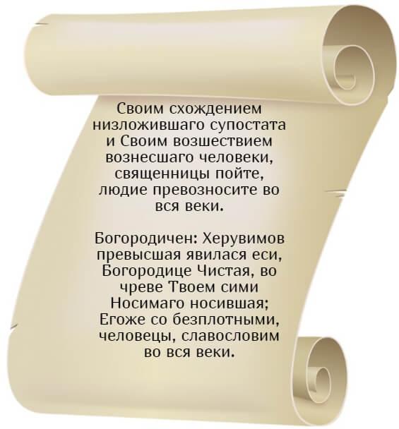На фото изображена песнь 8 из канона Вознесению. Часть 2.