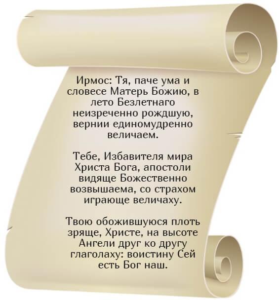 На фото изображена песнь 9 из канона Вознесению. Часть 1.