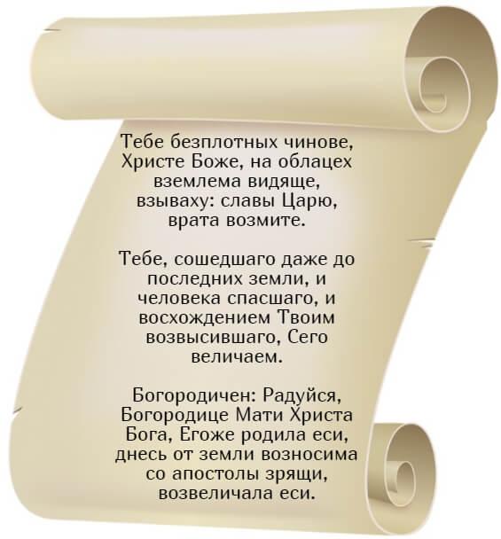 На фото изображена песнь 9 из канона Вознесению. Часть 2.