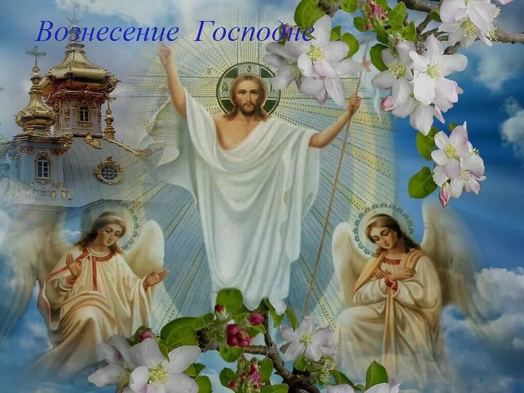 на фото изображена открытка к Вознесению Господню.