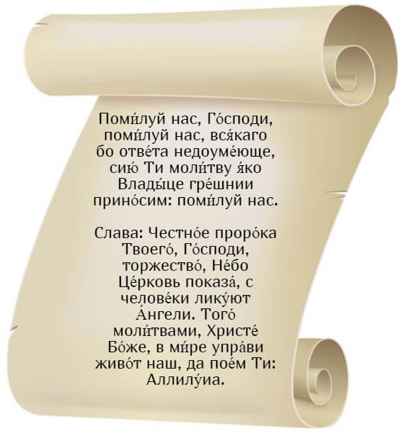 На фото изображен текст тропарь, глас 6. Часть 1.