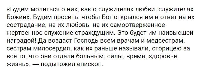 На фото слова В. Легойды.