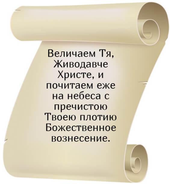 На фото изображен текст Величания Вознесению Господню.