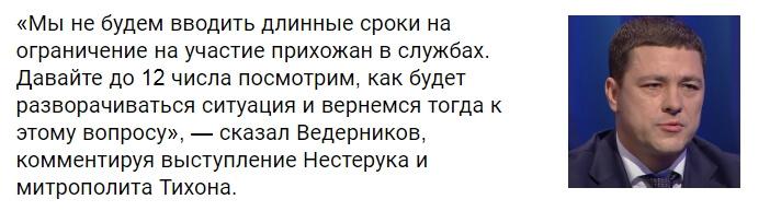 На фото слова Венидиктова, губернатора Псковской области.