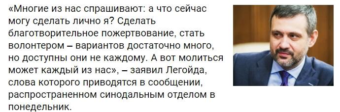 На фото изображены слова Владимира Легойды.