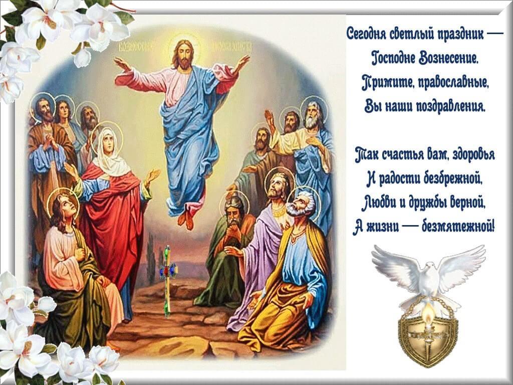 На фото изображена открытка на праздник Вознесения.