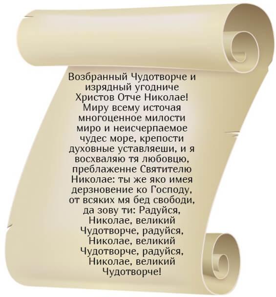 На фото изображена молитва от тоски и одиночества Николаю Чудотворцу.