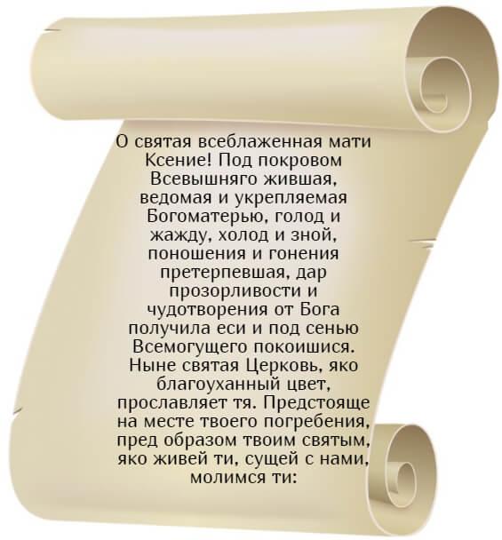 На фото изображена молитва Ксении Петербургской о приеме на работу. Часть 1.