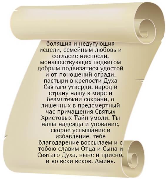 На фото изображена молитва Ксении Петербургской о приеме на работу. Часть 3.