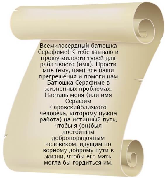 На фото изображена молитва Серафиму Саровскому о приеме на работу. Часть 1.