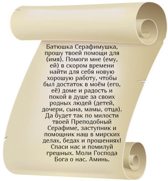 На фото изображена молитва Серафиму Саровскому о приеме на работу. Часть 2.