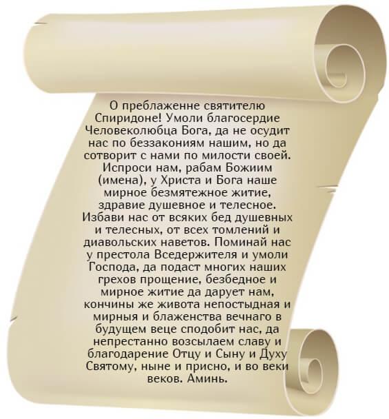На фото изображена молитва Спиридону Тримифунтскому о приеме на работу.