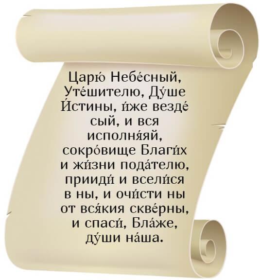 """На фото изображена молитва """"Царю Небесный"""" на церковнославянском языке."""