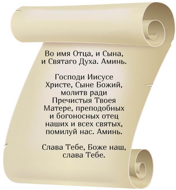 На фото изображен текст начинательной молитвы.