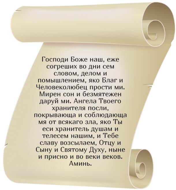 На фото изображен текст молитва 5-ой.