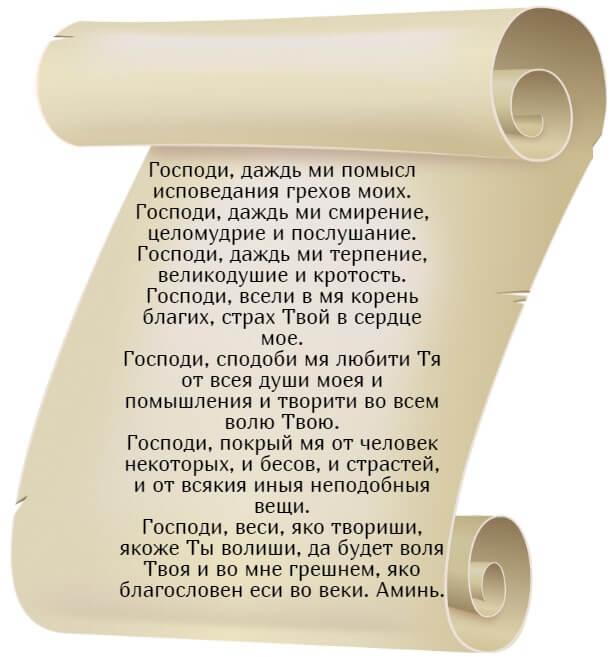 На фото изображен текст молитвы святого Иоанна Златоуста (часть 3).