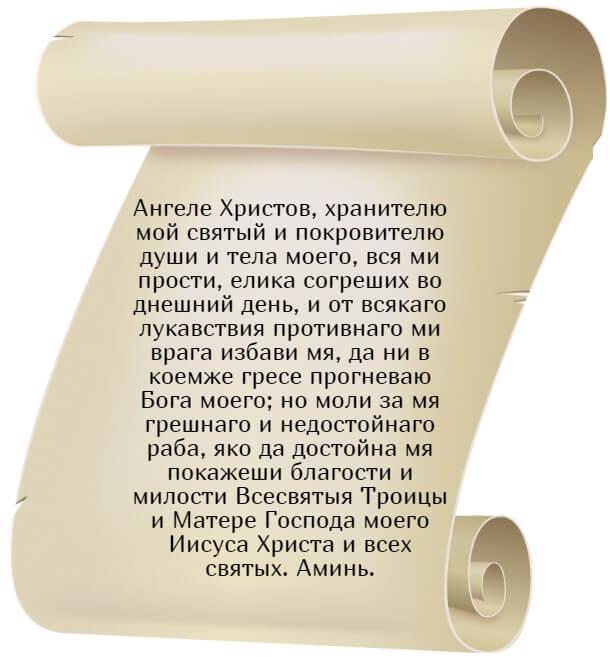 На фото изображен текст молитвы ко святому Ангелу хранителю.
