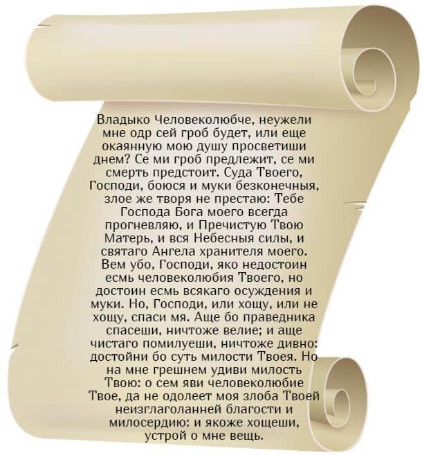 На фото изображен текст молитвы святого Иоанна Дамаскина (часть 1).