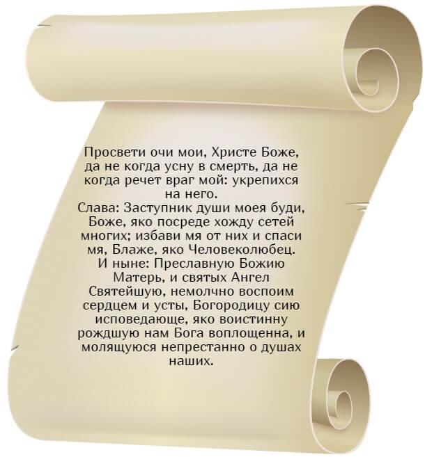 На фото изображен текст молитвы святого Иоанна Дамаскина (часть 2).