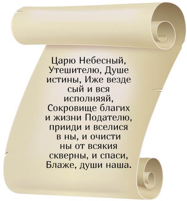 На фото изображен текст молитвы Святому духу.