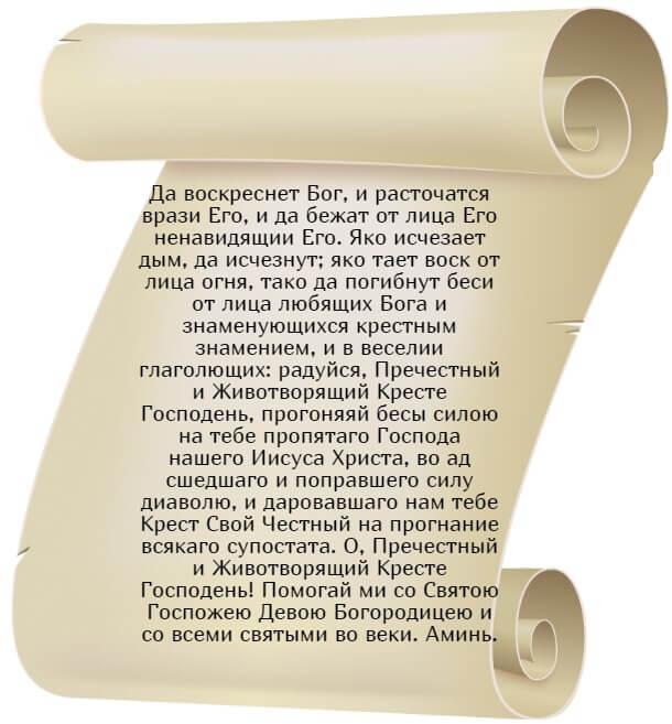 На фото изображен текст молитвы Честному Кресту.