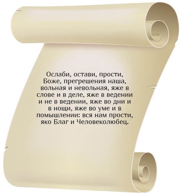 На фото изображен текст молитвы.