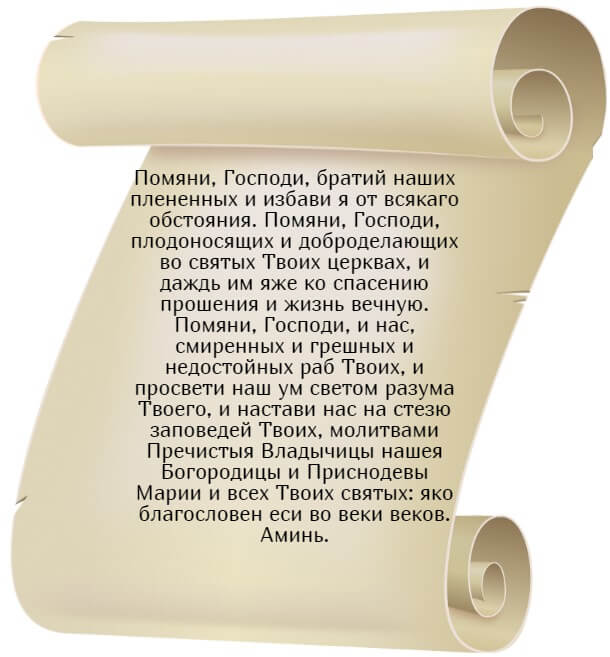 На фото изображен текст молитвы (часть 2).