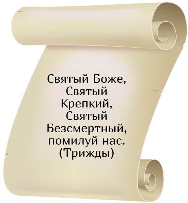 На фото изображен текст молитвы Трисвятое.