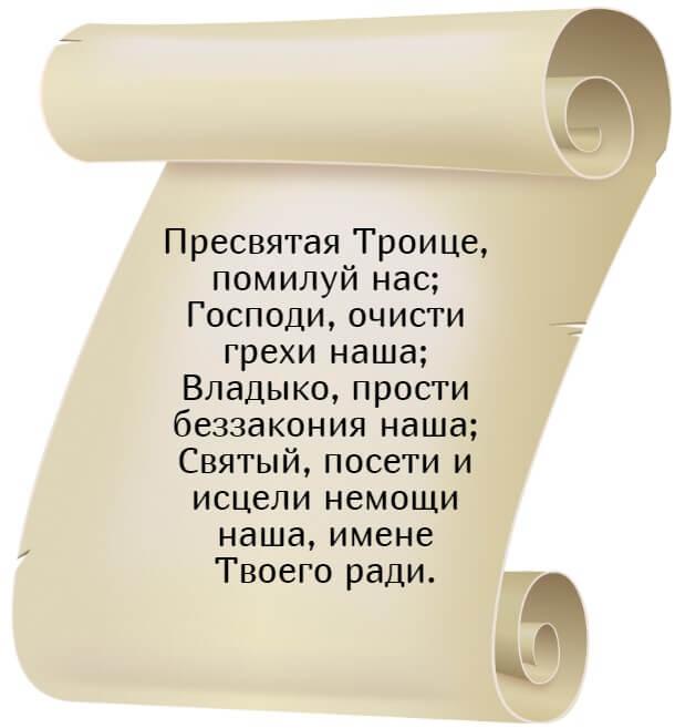 На фото изображен текст молитвы ко Пресвятой Троице.