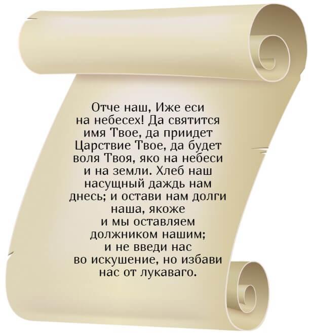 На фото изображен текст молитвы Господня «Отче наш».
