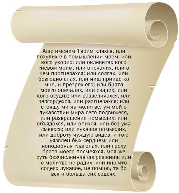 На фото изображен текст молитвы преподобного Ефрема Сирина ко пресвятому духу (часть 2).