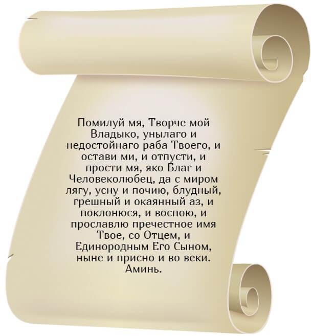 На фото изображен текст молитвы преподобного Ефрема Сирина ко пресвятому духу (часть 3).
