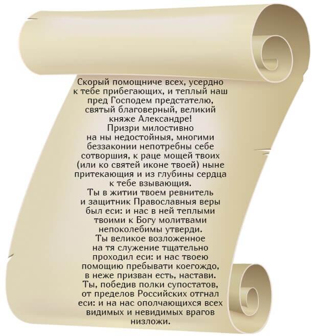 Текст молитвы Александру Невскому за детей в армии.