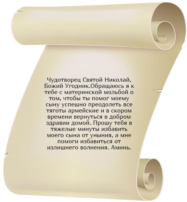 Текст молитвы Николаю Угоднику за сына в армии.