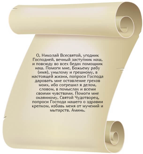 На фото молитва о здоровье Николаю Угоднику.