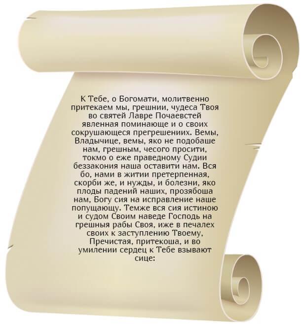 Молитва Почаевской Божией Матери о защите от тюрьмы. Текст на русском.