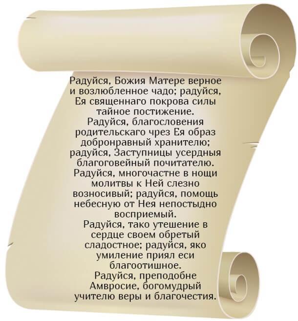 На фото текст икоса 3 (часть 2).