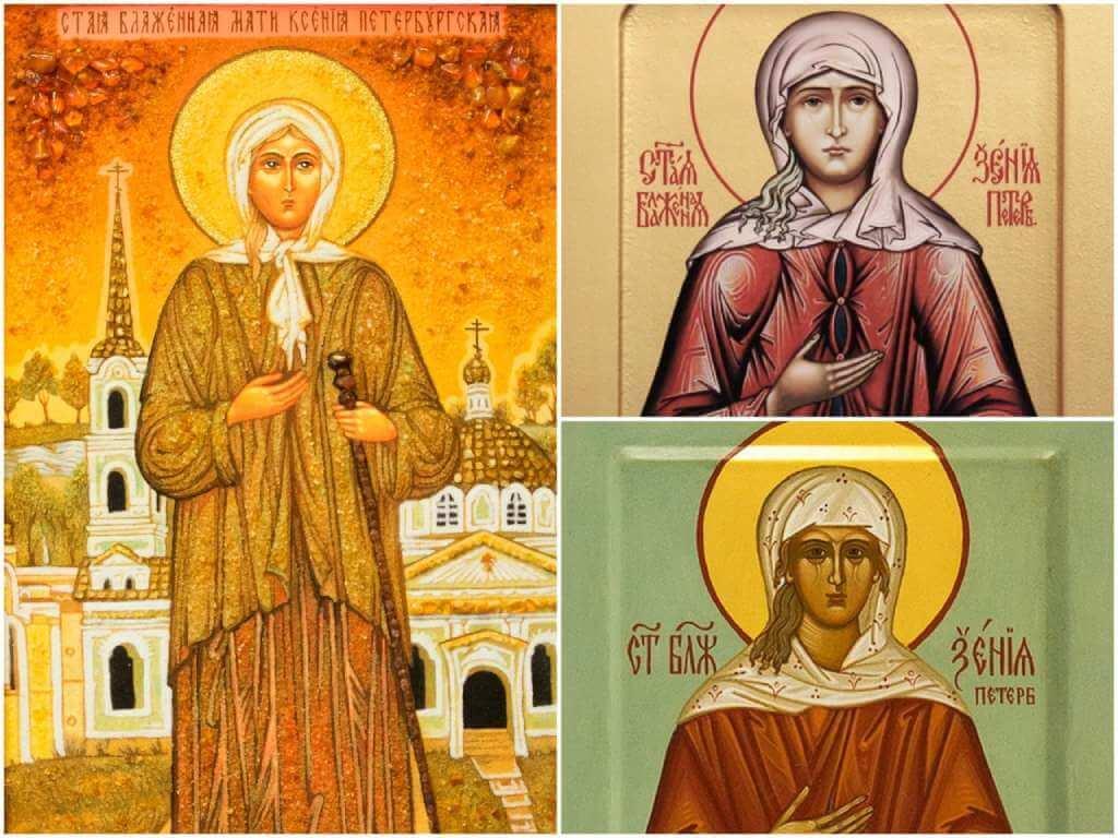 На фото изображены иконы Ксении Петербургской.
