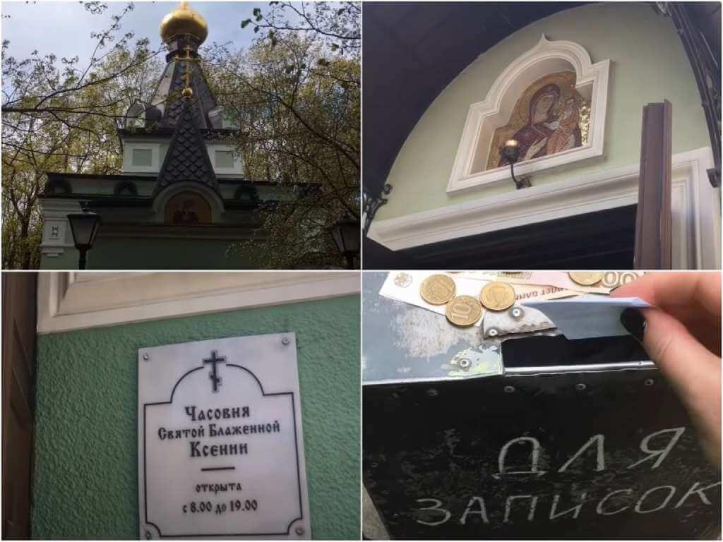На фото изображена часовня Ксении Петербургской.