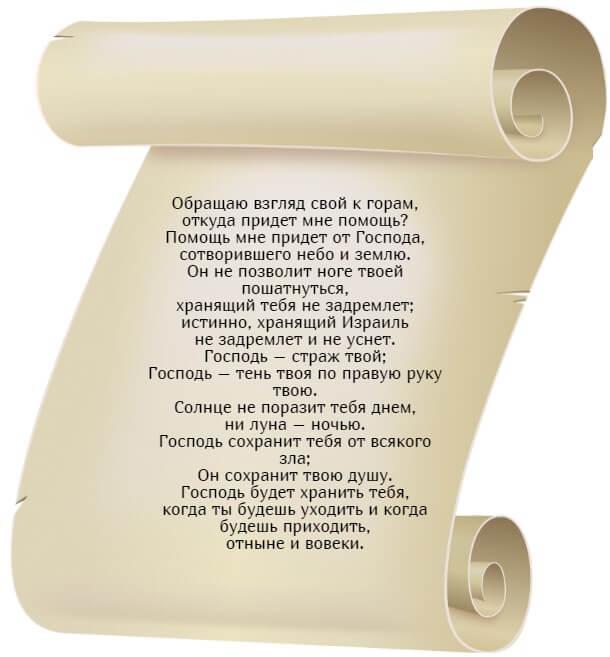 Текст псалма 120.