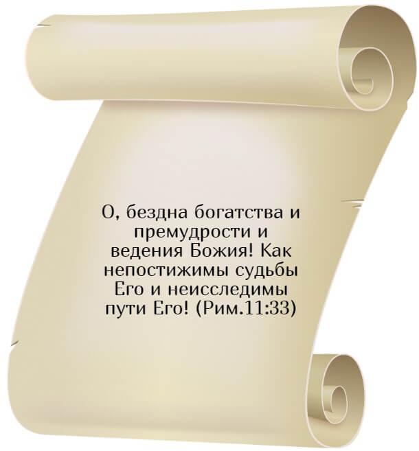 На фото изображен текст фразы апостола Павла.