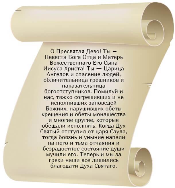 На фото изображен текст молитвы первой образу икона Божией Матери «Прибавление ума» (часть 1).