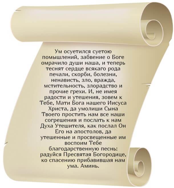 На фото изображен текст молитвы первой образу икона Божией Матери «Прибавление ума» (часть 2).