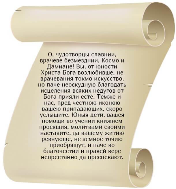 На фото изображен текст молитвы Косме и Дамиану на прибавлении ума (часть 1).