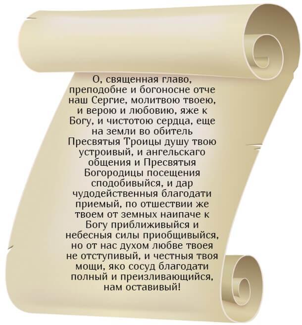 На фото изображен текст молитвы о прибавлении ума Сергию Радонежскому (часть 1).