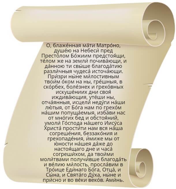 Молитва Матроне Московской.