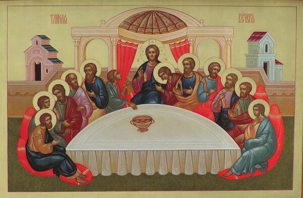 Икона «Святая Вечеря Господня».