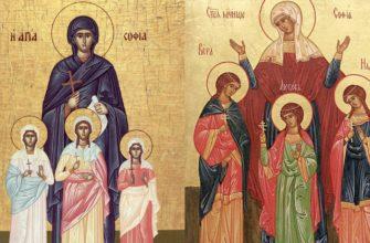 Икона святой Софии и ее дочерям великомученицам Вере, Надежде и Любви