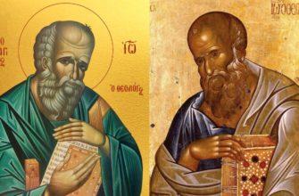 Икона евангелиста Иоанна Богослова. В чем помогает